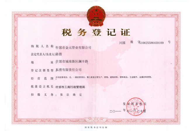 百色税务登记证