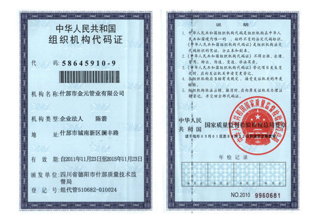 百色组织机构代码证