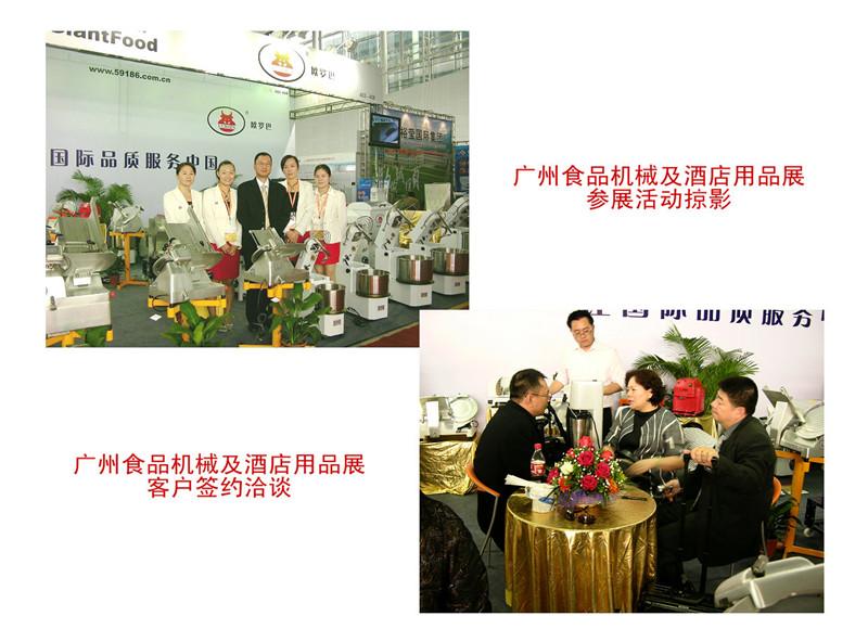 广东食品机械展
