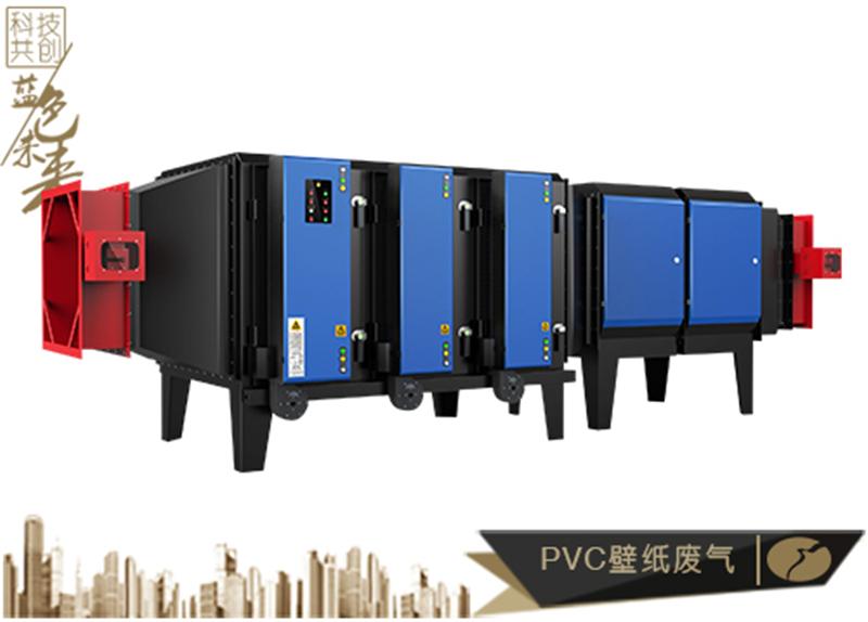 PVC墻紙工業廢氣凈化