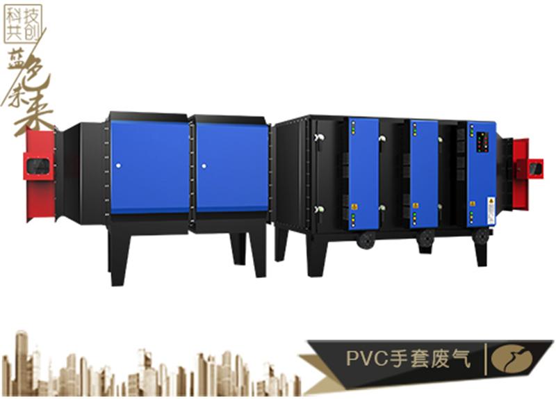 PVC手套工業廢氣凈化