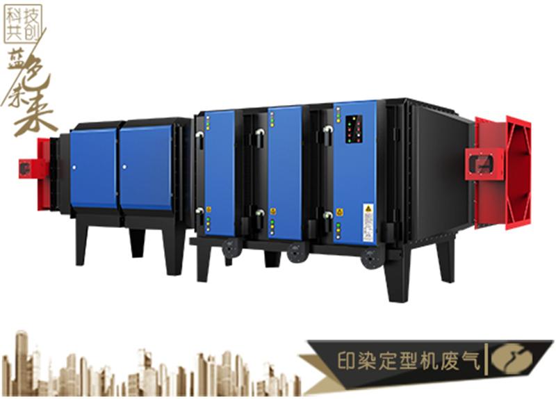 定型機工業廢氣凈化