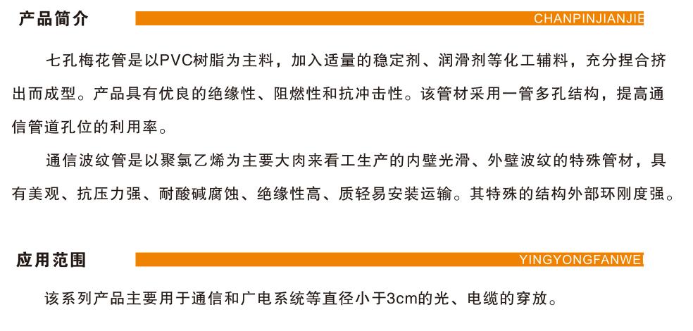 广西七孔梅花管