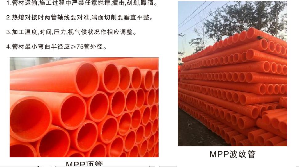 广西MPP电力电缆保护管