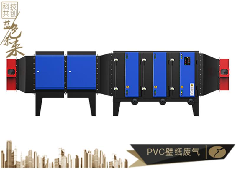 PVC墻紙廢氣凈化
