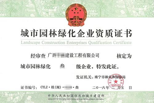 城市園林綠化企業資質證書