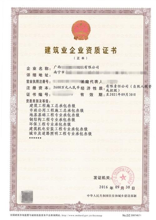 建筑業企業資格證書.JPG