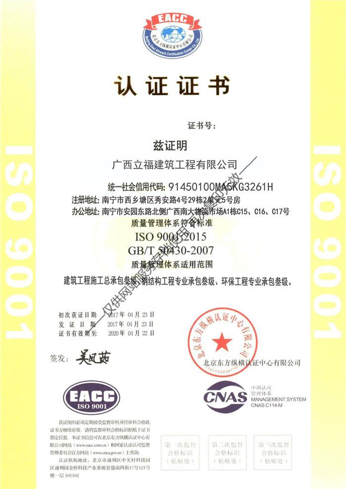 建筑证书-2.jpg