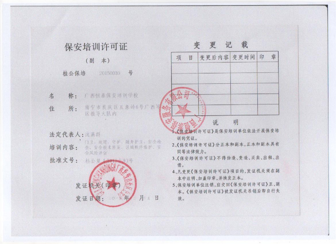 万博maxbetx官网新万博足球许可证