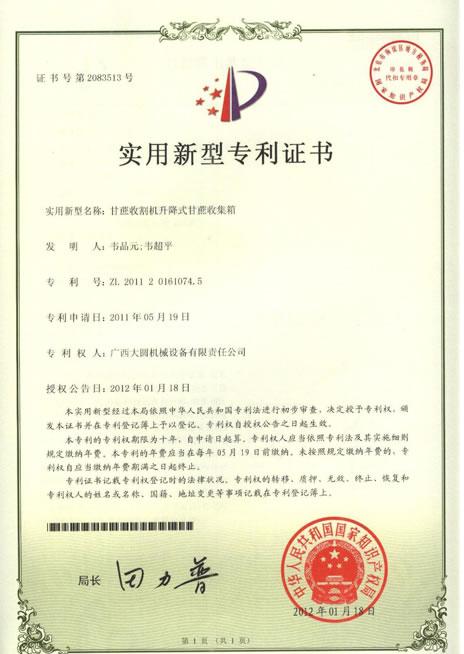 专利证书副本_r5_c9.jpg