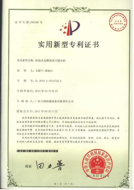 专利证书副本_r4_c13.jpg