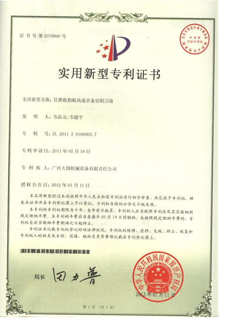 专利证书副本_r3_c6.jpg