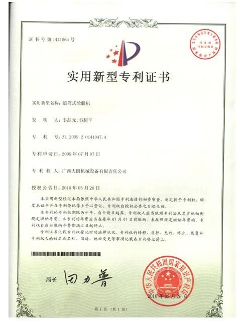 专利证书副本_r1_c10.jpg