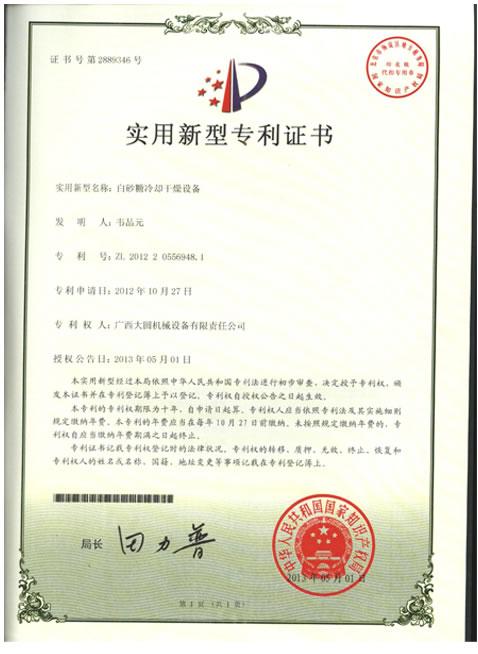 专利证书副本_r1_c5.jpg