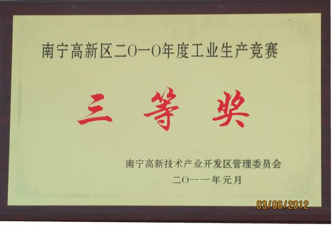 荣誉_r5_c2.jpg