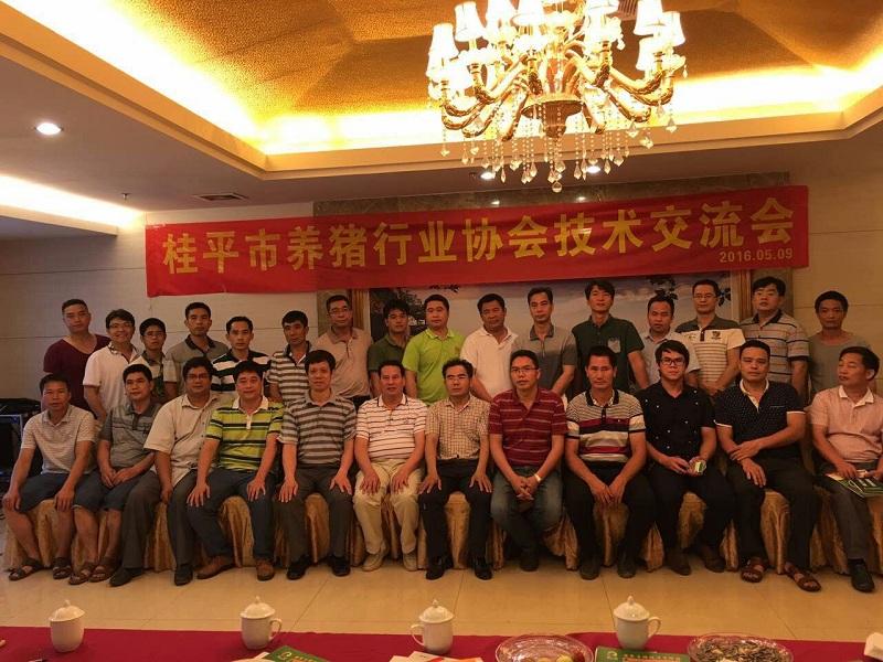 南宁桂平市技术交流会