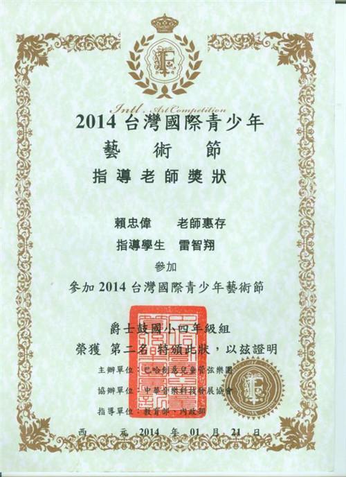 赖忠伟老师荣誉证书(2).jpg