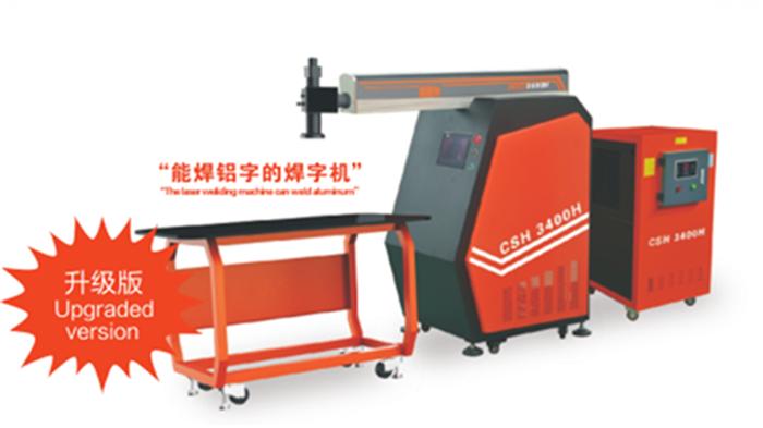 CSH3400H 400W激光焊字机