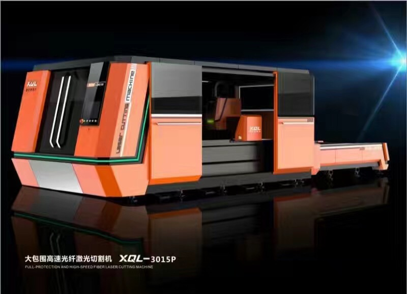 大包围高速光纤激光切割机XQL-3015P