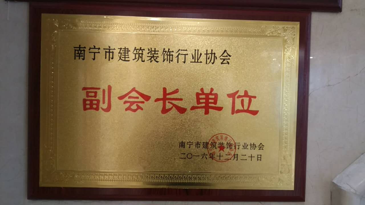 防城港公司荣誉
