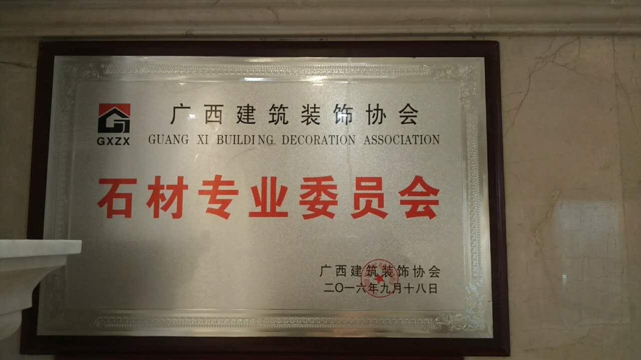 广西石材专业委员会