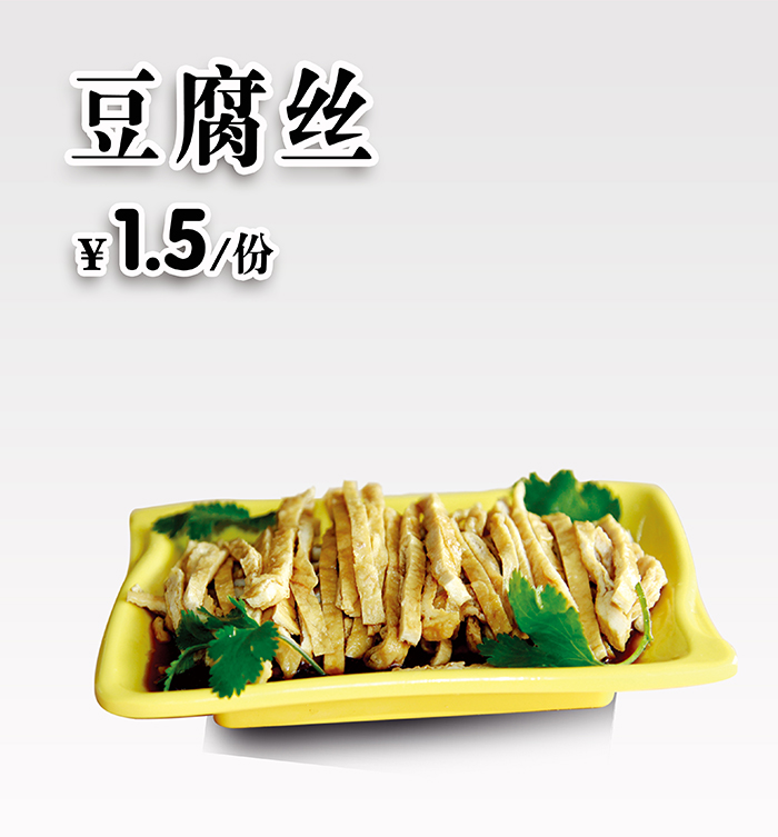 合山豆腐丝