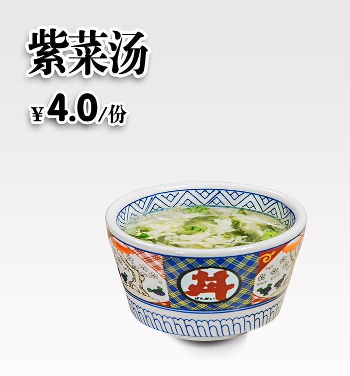 合山紫菜汤