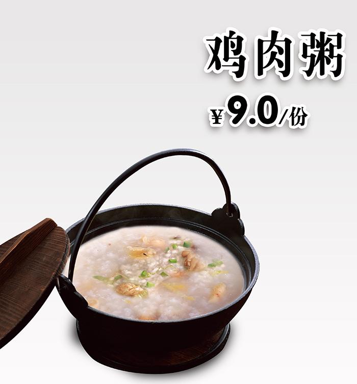 合山鸡肉粥