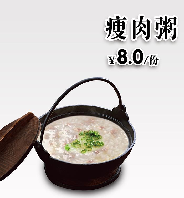 合山瘦肉粥