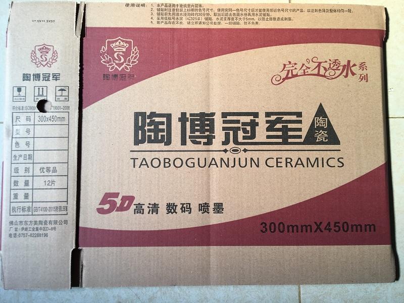 墻磚箱樣品批發