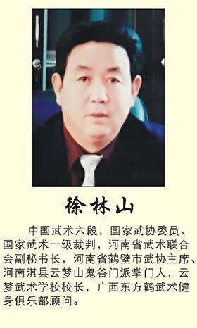 百色师资队伍--徐林山