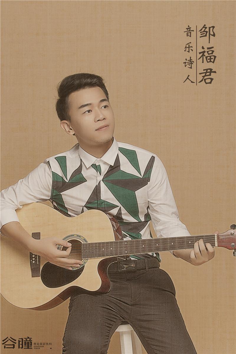 音乐诗人——邹福君