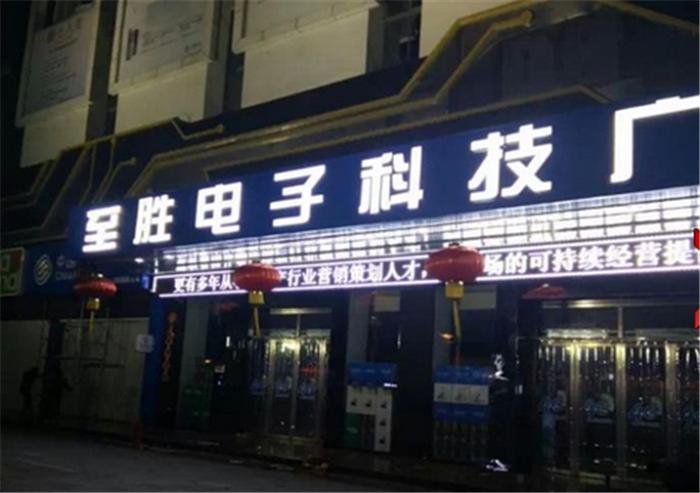 广州门牌树脂字效果图