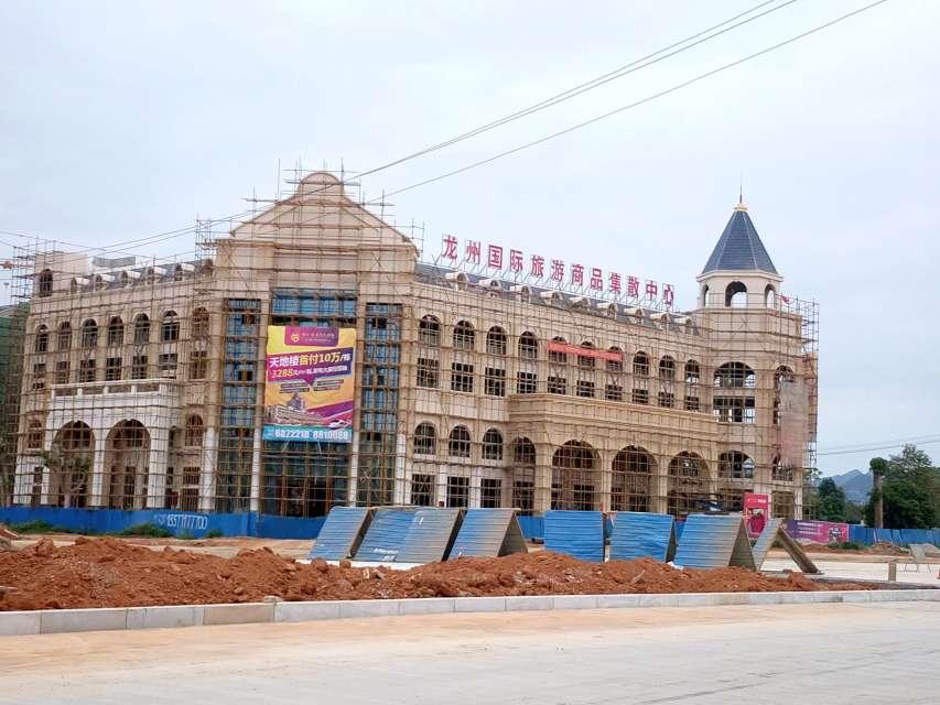 龙州国际旅游商品集散中心