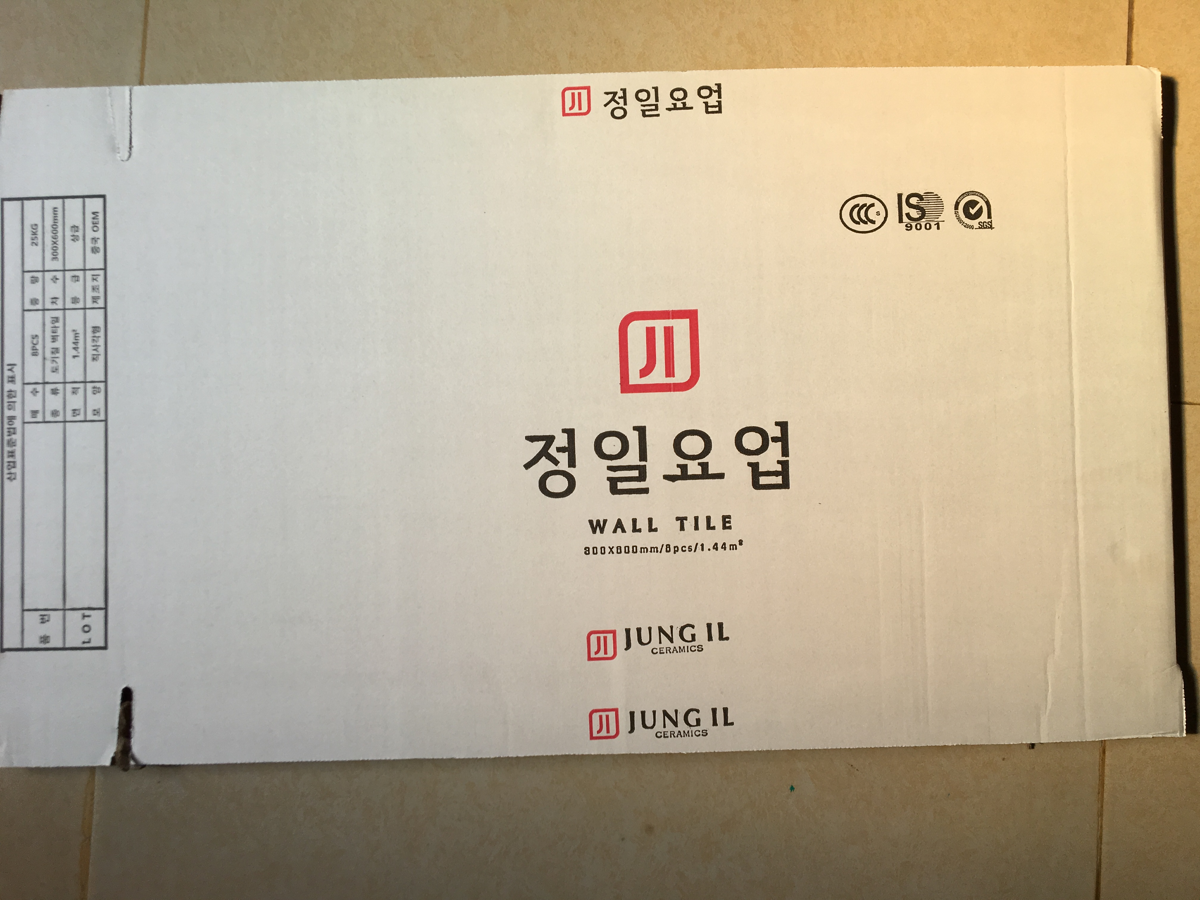 墻磚箱樣品生產廠家