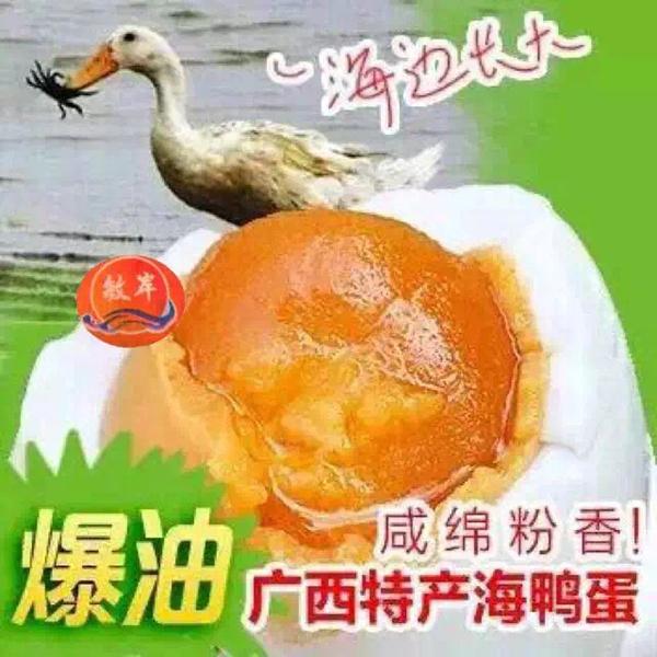 广西特产海鸭蛋