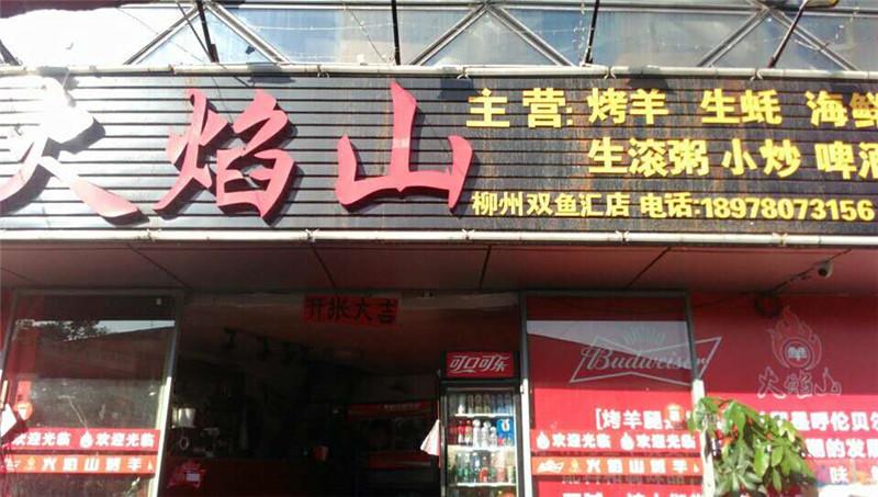 火焰山燒烤店