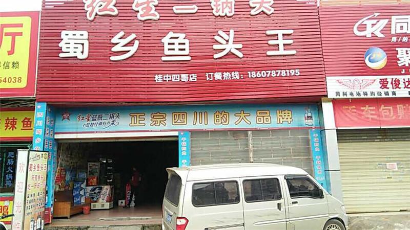 蜀鄉魚頭王