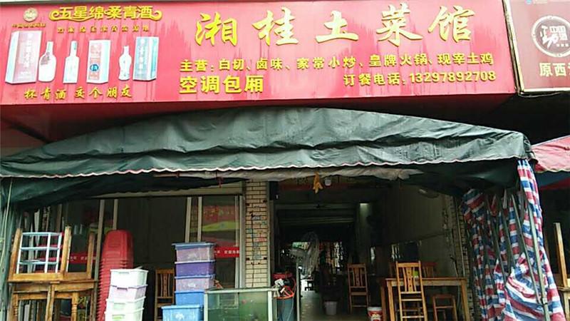湘桂土菜館