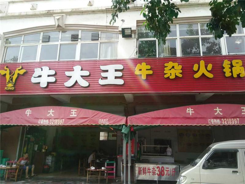 牛大王火鍋城