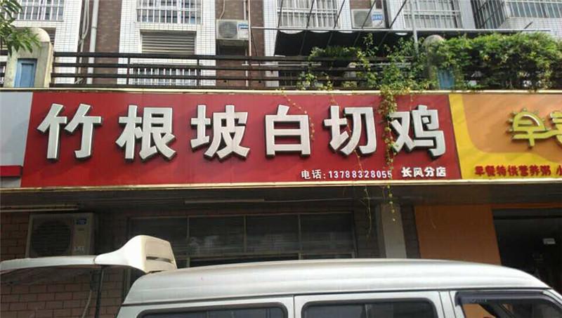竹根坡北站店