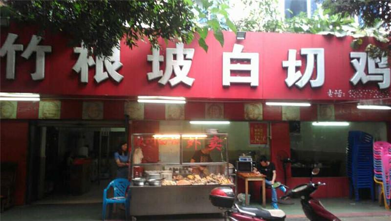 竹根坡長風店