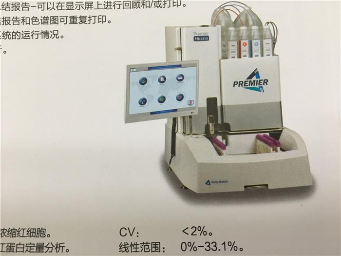 Premier Hb9210全自动糖化血红蛋白分析仪
