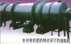 针对有机肥的特点设计的造粒机.png