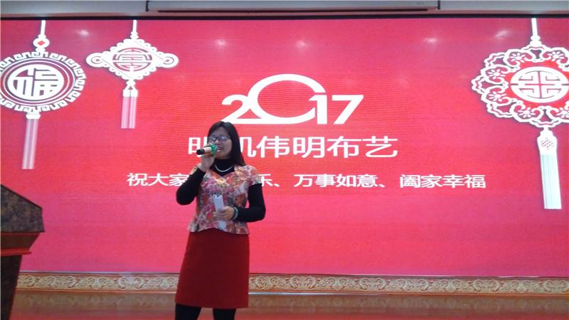 杨伟明总经理在2017年年会上致辞