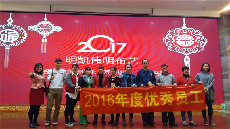 杨伟明总经理给2017年度优秀员工颁奖留影