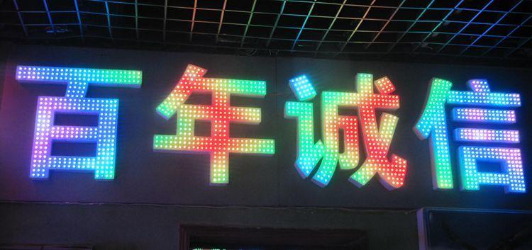 广州冲孔字