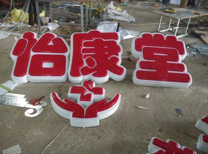 广州吸塑字