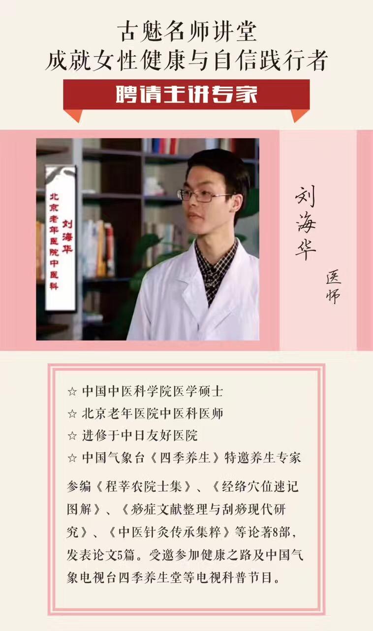 刘海华  医师