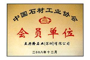 中国石材工业协会会员单位
